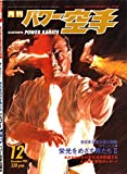 Monthly Power Karate Illustrated Decemberr 1993 (Kyokushin karate collection) (Japanese Edition)