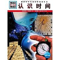 德国少年儿童百科知识全书•WAS IST WAS:认识时间