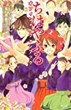 Chihayafuru Official Fan Book Kc Delux Comic
