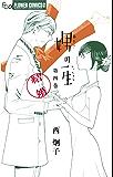娚の一生(4)結婚 (フラワーコミックスα)