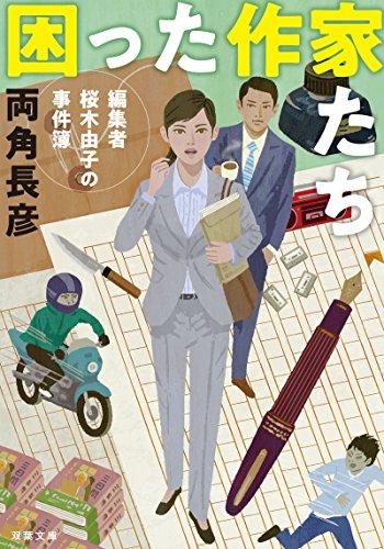 困った作家たち 編集者桜木由子の事件簿 (双葉文庫)