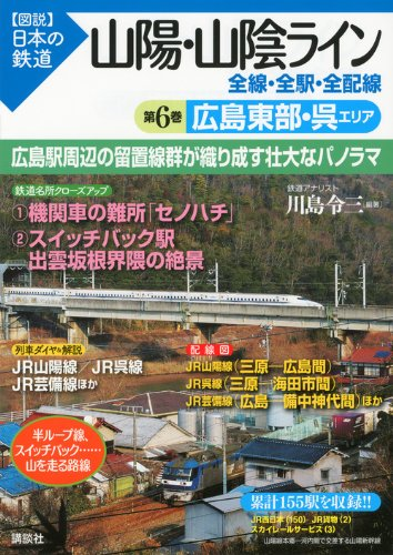 Download (Japan Railways Illustrated), Volume 6, Hiroshima Eastern Wu area, Sanyo Sanin line all lines, all stations and all wiring (2012) ISBN: 4062951568 [Japanese Import] ebook