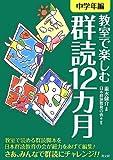教室で楽しむ群読12ヵ月 【中学年編】