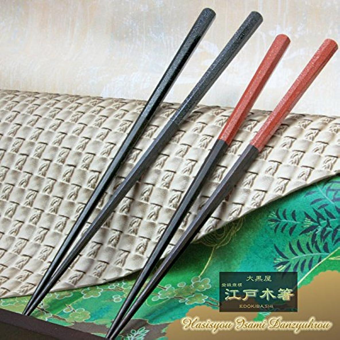 聴覚サーキットに行くホットイシダ 矯正箸 ちゃんと箸 こども用 16.5cm 右利き