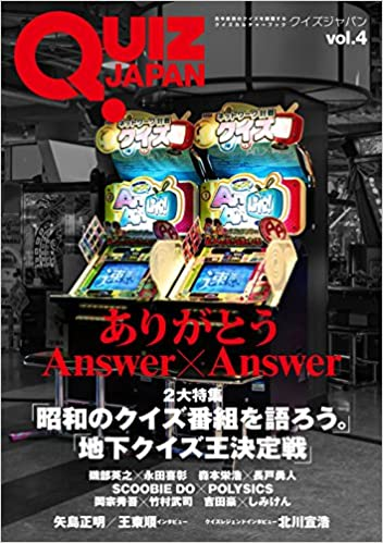QUIZ JAPAN vol.4   セブンデイ...