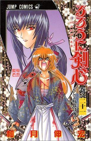 るろうに剣心 21 (ジャンプコミックス)