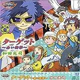 Digimon Adventure 02 Opening Theme by Japanimation (Koji Wada) (2004-08-01)