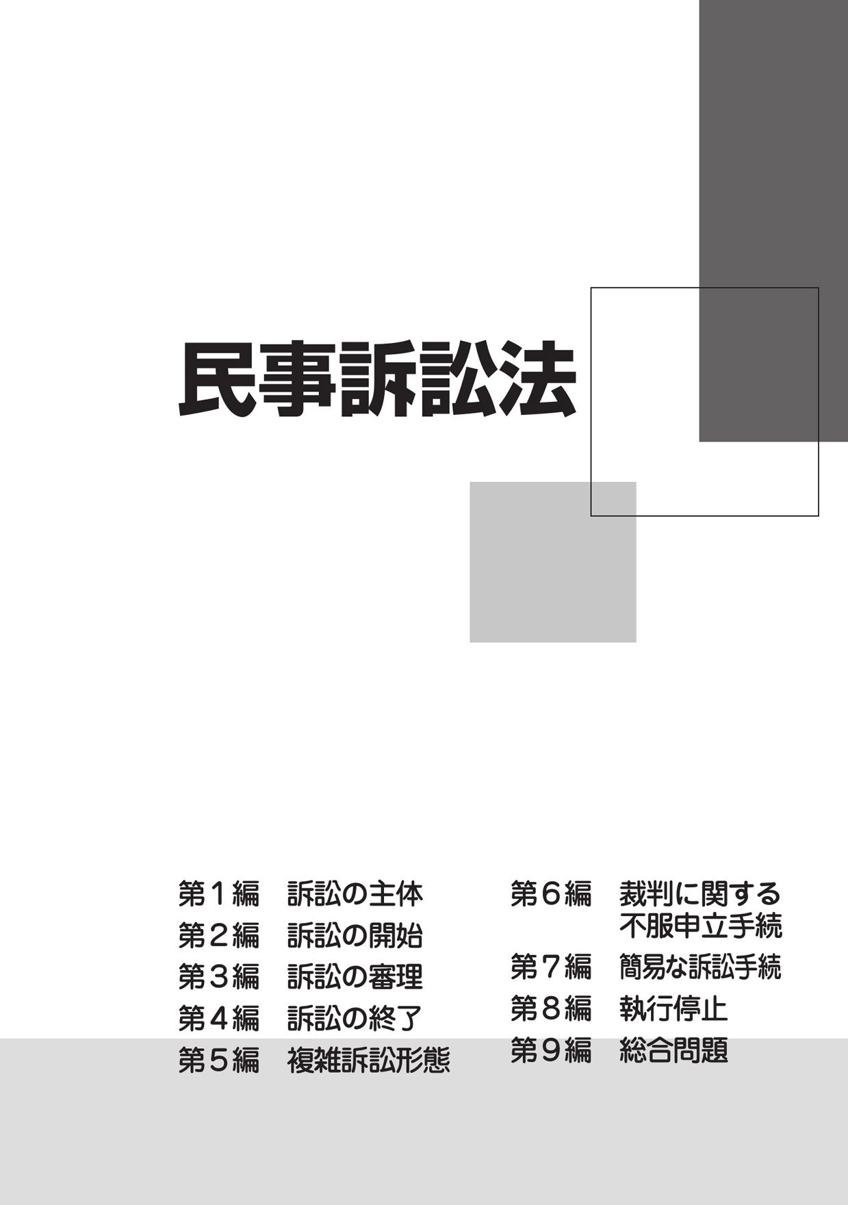 2018年版 司法書士試験 合格ゾー...