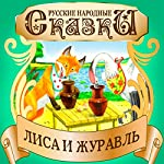 The Fox and the Crane [Russian Edition] |  Folktale
