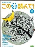 この本読んで! 2010年 冬号 [太田大八さん 92歳、いまも現役! / 絵本で世界をひとまわり ロシア編]