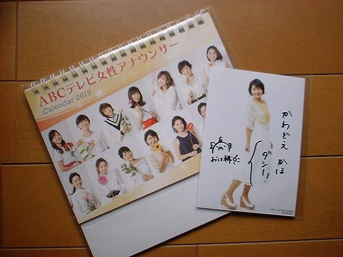 澤田 アナウンサー 放送 朝日