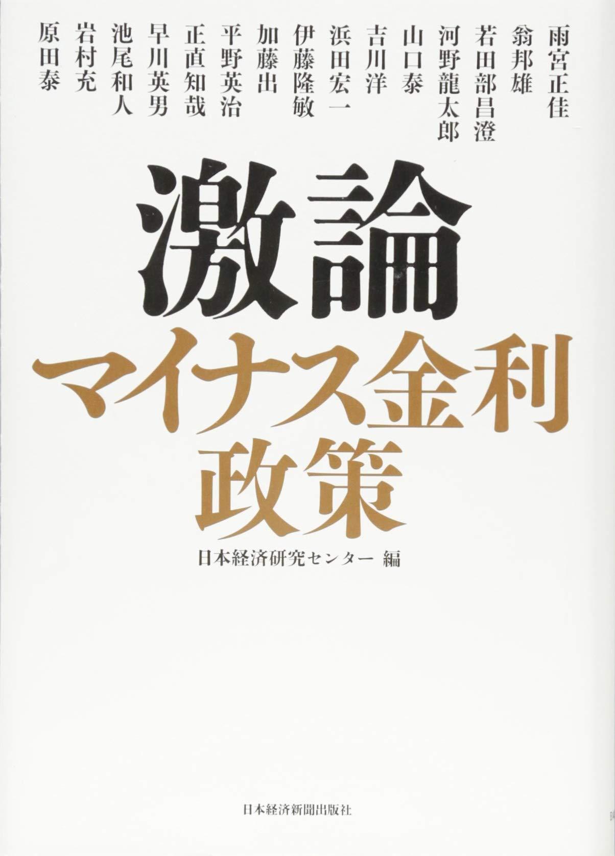 激論 マイナス金利政策 | 日本経...