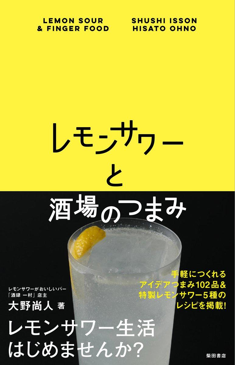 おつまみ レモン サワー