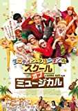 [DVD]マーティン・フリーマンのスクール・オブ・ミュージカル [DVD]