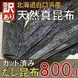 [Translation] It's natural kelp 800g (Hokkaido Shirakuchi beach-producing giant kelp) perfect for Mother's Day! ! [Suma shop late Edo founder-Koshin kelp plum]