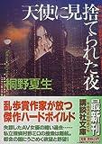 桐野夏生「天使に見捨てられた夜」(講談社文庫)