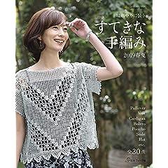 すてきな手編み 最新号 サムネイル