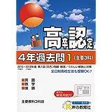 高卒認定ワークブック改訂版 現代社会 (Perfect work book)