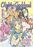 Oh My Goddess! Omnibus Volume 5