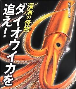 深海の怪物 ダイオウイカを追え! (ポプラサイエンスランド) | 窪寺恒己 ...