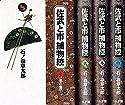 佐武と市捕物控全4巻完結セットの商品画像