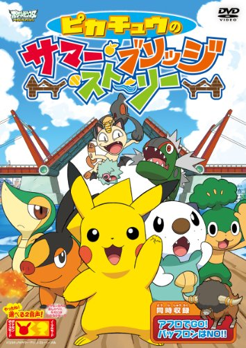 Animation - Pokemon: Pikachu's Summer Bridge Story (Pocket Monster Best Wish Pikachu No Summer Bridge Story) [Japan DVD] ZMBS-6091
