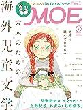 MOE (モエ) 2019年7月号 [雑誌] (大人のための海外児童文学 | 上野紀子「ねずみくんの絵本」)