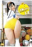 JKブルマ 12 [DVD]