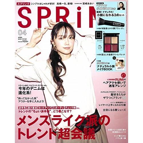 SPRiNG 2018年4月号 画像