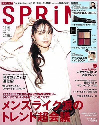 SPRiNG 2018年4月号 画像 A