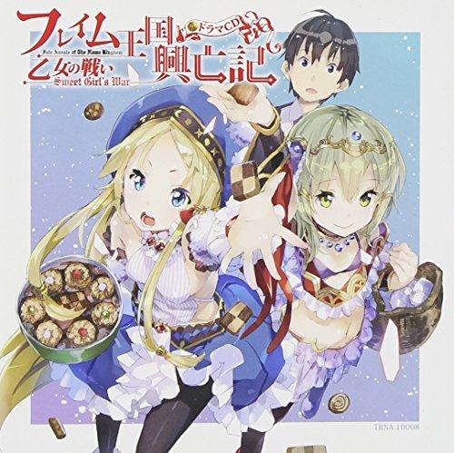 「フレイム王国興亡記」ドラマCD『乙女の戦い-Sweet Girl's War-』の商品画像