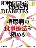 月刊糖尿病 第119号(Vol.11 No.5, 2019)特集:糖尿病の食事療法を極める