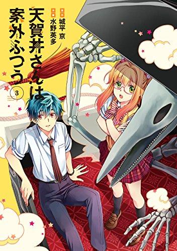天賀井さんは案外ふつう(3) (ガンガンコミックス)