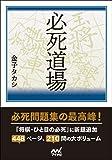 必死道場 (マイナビ将棋文庫)
