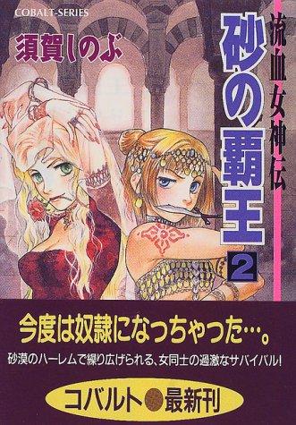 砂の覇王〈2〉―流血女神伝 (コバルト文庫)