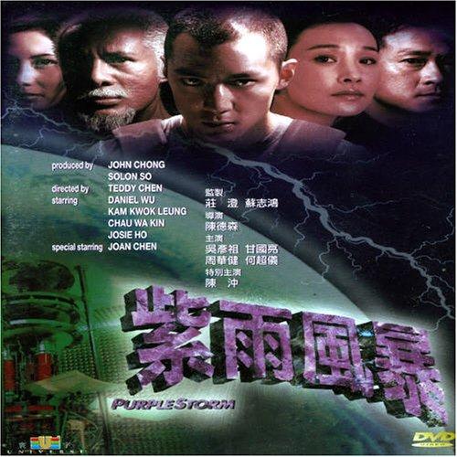 Purple Storm (Purple Tam)