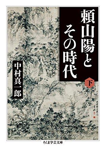 頼山陽とその時代(下) (ちくま学芸文庫)