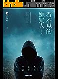 看不见的嫌疑人(中国作协悬疑鬼才姜钦峰作品,刑警经历高度还原现实刑侦全过程。)