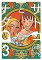 サトコとナダ 3 (星海社COMICS)