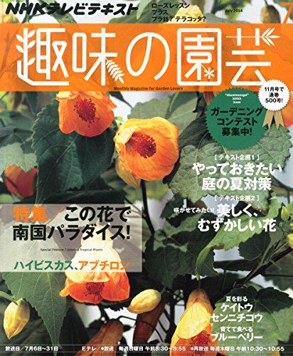 NHK 趣味の園芸 2014年 07月号 [雑誌]