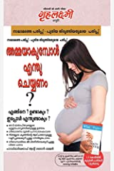 What To Expect When You are Expecting in Malayalam (അമ്മയാകുമ്പോൾ എന്തു ചെയ്യണം ? : ഇപ്പോൾ എന്തുണ്ടാകും ? എങ്ങിനെ ഉണ്ടാകും ?) The Best Pregenancy Book By - Heidi Murkoff (Malayalam Edition) Kindle Edition