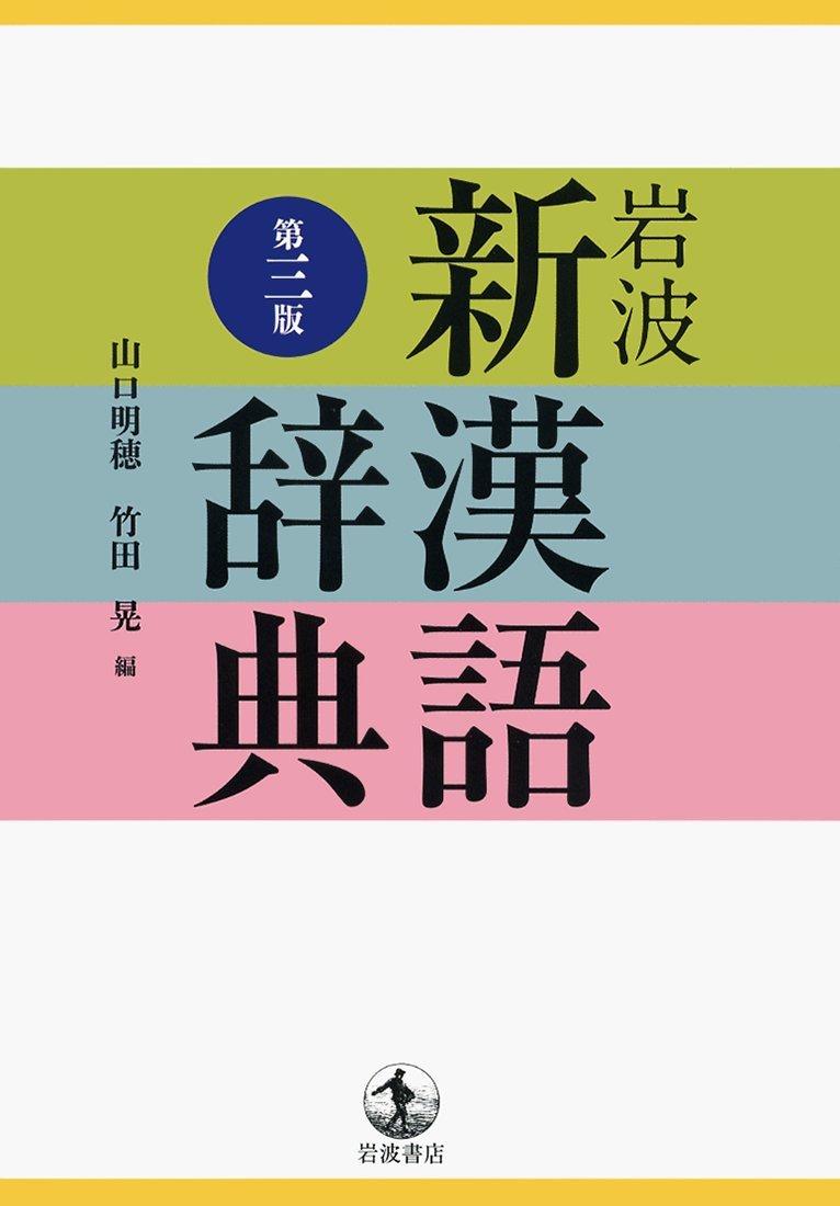 Read Online Iwanami shin kango jiten ebook