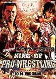 プロレス / 速報! 新日本プロレス2013 KING OF PRO-WRESTKING 10.14両国国技館 DVD