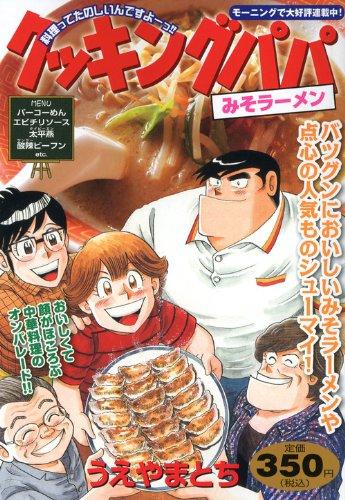 Cooking Papa miso ramen (Platinum Comics) (2012) ISBN: 4063750426 [Japanese Import]