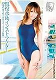 現役水泳インストラクター みさ / S級素人 [DVD]