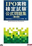 IPO実務検定試験(R) 公式問題集 第3版