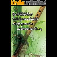 மூங்கிலிலே பாட்டிசைக்கும் காற்றலை: Moongililey Paatisaikum Kaatralai (Tamil Edition)