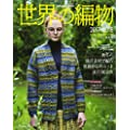 世界の編物