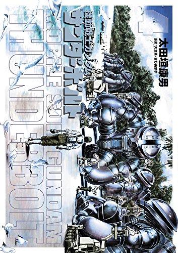 機動戦士ガンダム サンダーボルト 4 (4) (ビッグコミックススペシャル)