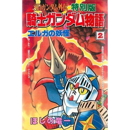 Knight Gundam Story Special Edition 2 (comic bonbon) (1991) ISBN: 406321639X [Japanese Import]